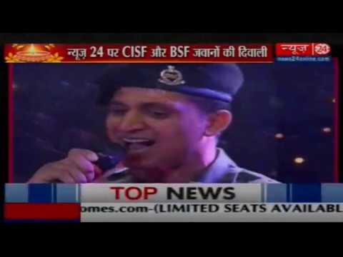 News24 पर CISF और BSF जवानों की दिवाली