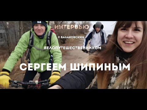 Интервью с балаковским велопутешественником Сергеем Шипиным