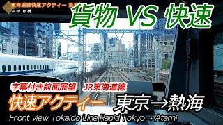 【鉄道前面展望】追い抜き多数 JR東海道線快速アクティー 東京→熱海