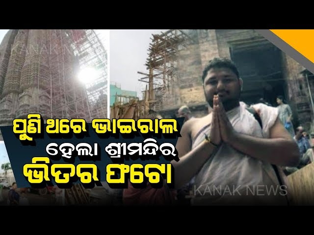Photos Inside Puri Jagannath Temple Go Viral In Social Media