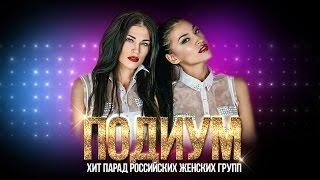 Группа Подиум. Звезды 2000-х. Хит парад Российских женских групп