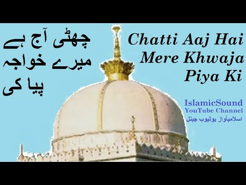 Chatti Aaj Hai Mere Khwaja Piya Ki (With Translation)