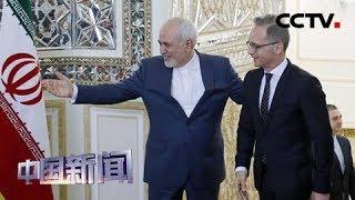 [中国新闻] 国际原子能机构证实伊朗提高浓缩铀产量 | CCTV中文国际
