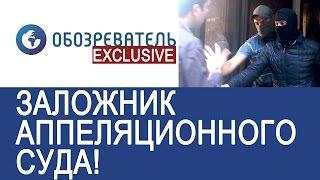Маски-шоу в апелляционном суде г. Киева. Эксклюзивное видео.