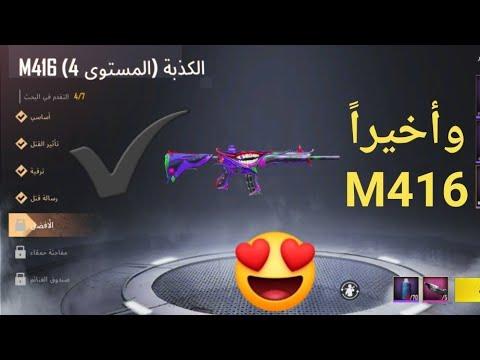 سلاح m416 ببجي