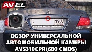 Обзор универсальной автомобильной камеры AVS310CPR (680 CMOS)