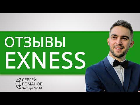 exness-(exness-com)---отзывы-реальных-клиентов-2020