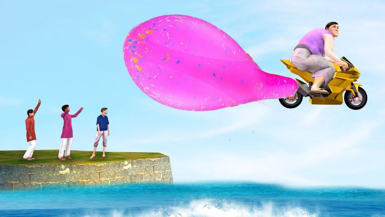मिनी बाइक विशाल गुब्बारा Mini Bike Giant Balloon Comedy Video हिंदी कहानिया Hindi Kahaniya Stories