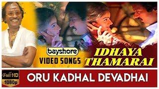 Oru Kadhal Devadhai - Idhaya Thamarai Video Song | Karthik | Revathi