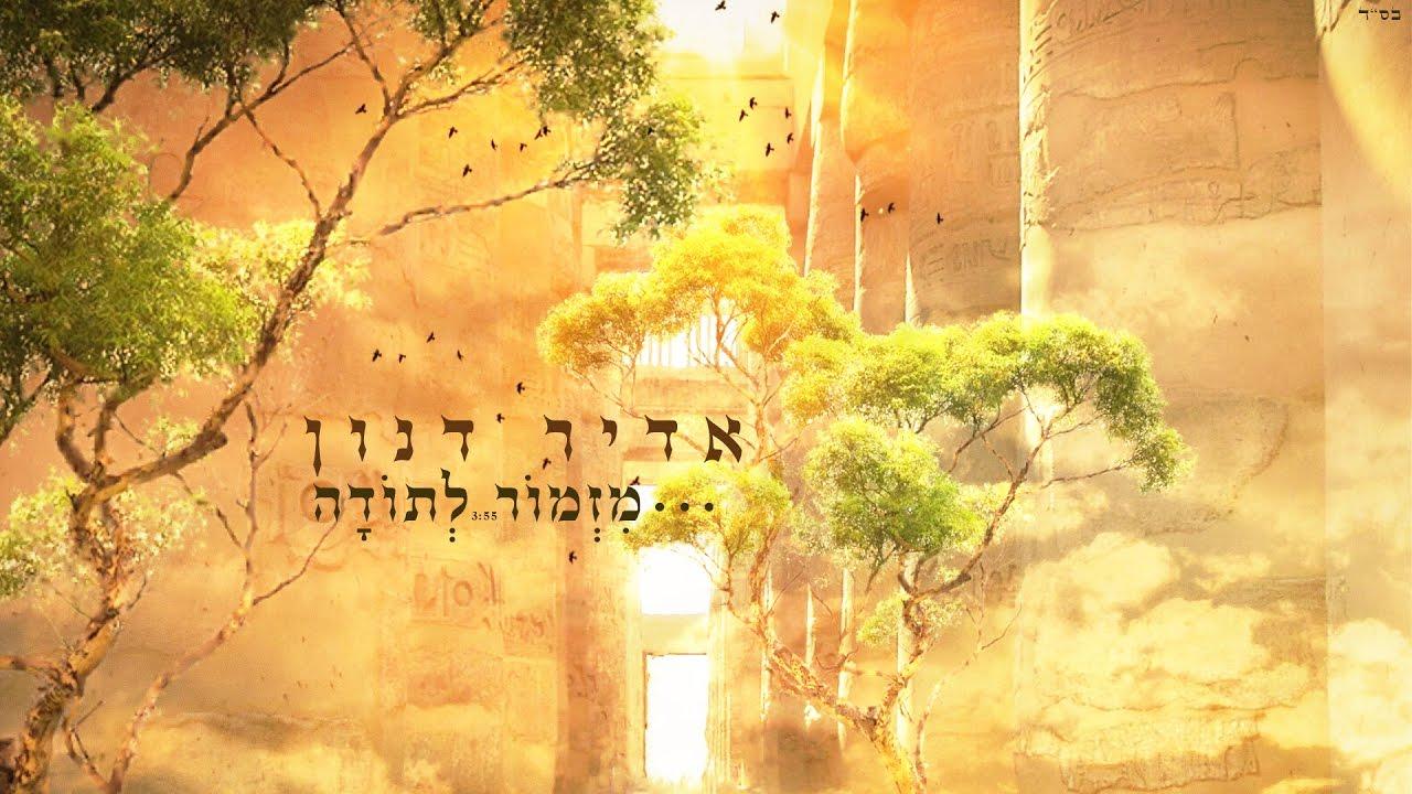 אדיר דנון - מִזְמ֥וֹר לְתוֹדָ֑ה (תהילים פרק ק') Adir Danon - Mizmor Le Toda