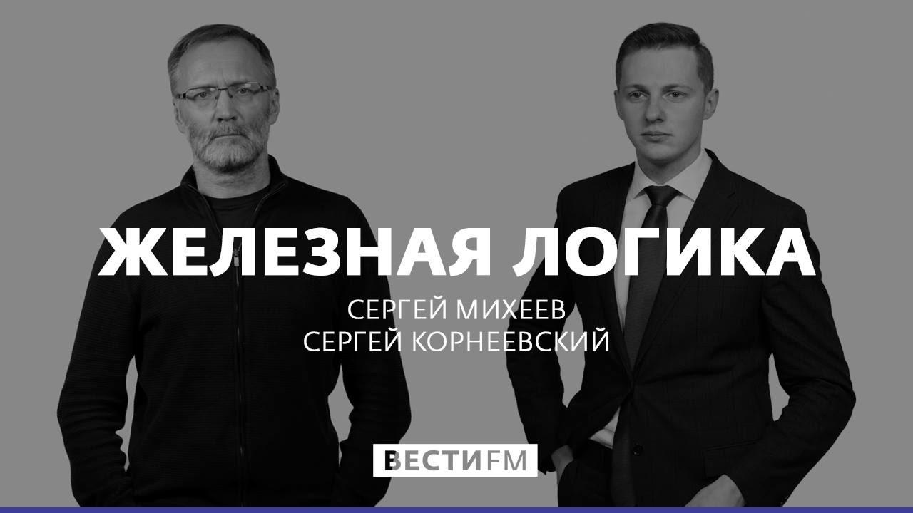 Железная логика с Сергеем Михеевым, 24.07.17