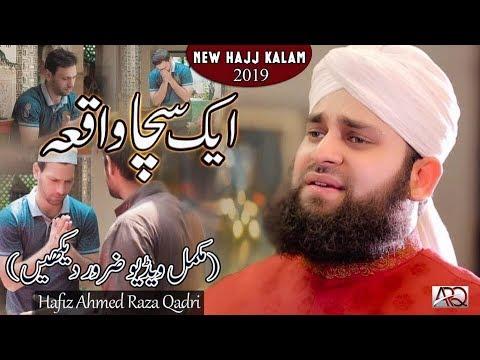 New Hajj Kalam 2019 - Hafiz Ahmed Raza Qadri - Jab Karam Hota Hai