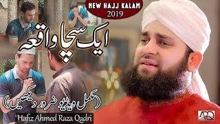 Cover images New Hajj Kalam 2019 - Hafiz Ahmed Raza Qadri - Jab Karam Hota Hai