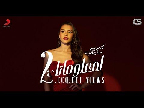 Lema3lomatak - Carmen Soliman (Official Video Clip) | (لمعلوماتك - كارمن سليمان (فيديو كليب حصري