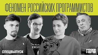 """Русский код   Отборные дети, """"культура доказательств"""" и рекорды на турнирах для мозгов"""