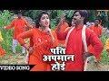 Pawan Singh, Amrapali Dubey Bol Bam Video Song 2018 - Pati Apman Hoi Ye Gaura - Shooting Complite