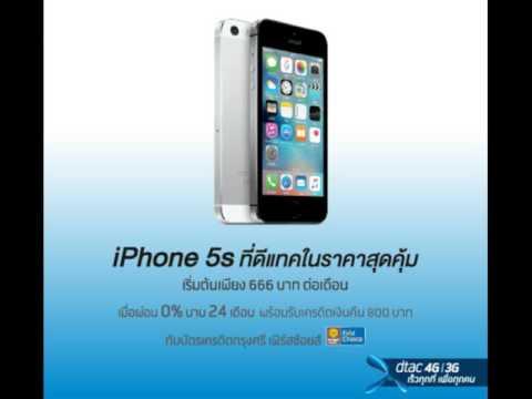 รถแห่นครสวรรค์ 084-4944294 ชุดผ่อน iPhone 5s และ iPhone 6