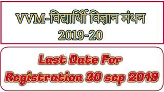 vidyarthi vigyan manthan(VVM) 2019!विद्यार्थी विज्ञान मंथन!Registration!last date 30 sep