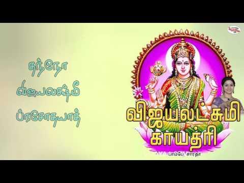 Vijayalakshmi Gayatri Mantra With Tamil Lyrics Sung By Bombay Saradha