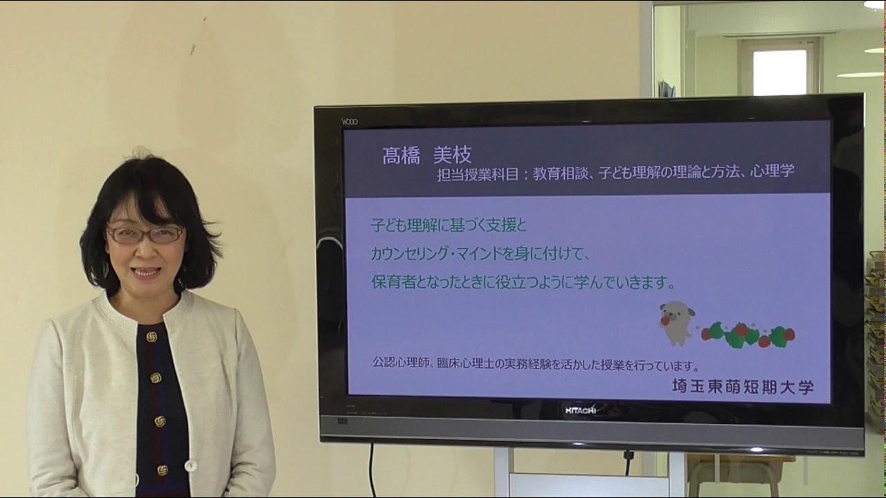 短期 萌 大学 東 埼玉