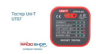 Тестер сети 230 V AC Uni-T UT07. Простой тестер розеток