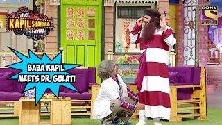 Baba Kapil Meets Dr. Gulati - The Kapil Sharma Show