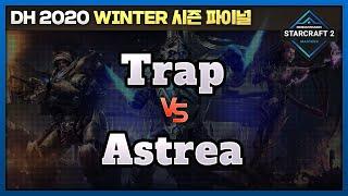 조성호 (P) vs Astrea (P) - 드림핵 마스…