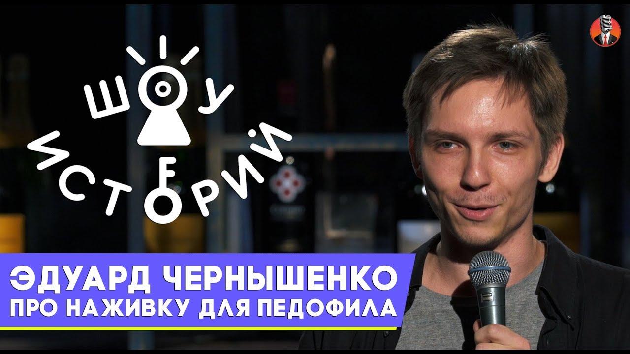 Эдуард Чернышенко - Про наживку для педофила [Шоу Историй]