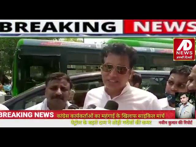#news #apnidilli महंगाई के खिलाफ कांग्रेस ने साइकिल मार्च निकाला