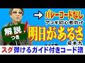 明日があるさ 弾き方 (ギター 初心者向け コード 簡単) / 坂本九【解説付き】
