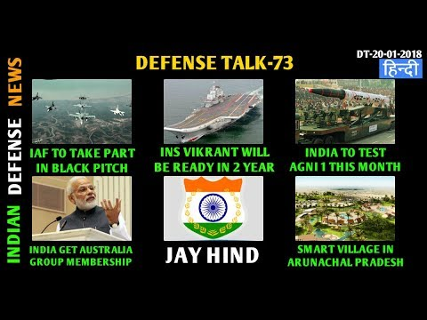 Indian Defence News,Defense Talk,Pitch Black exercise 2018,INS vikrant launch,Agni 1 trial,Hindi