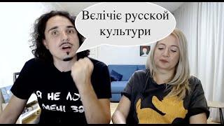 [Є бачення] Русская культура. Суть і особливості