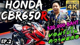 ทำไม-honda-cbr650r-2019-คันจริงหล่อกว่าในรูปเยอะเลย-รีวิว-bigbike-motor-expo-ep-2