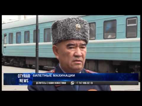 """Что выявили антикоррупционщики под видом """"тайных покупателей"""" на ж/д вокзале в Шымкенте"""