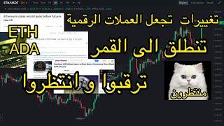 العملات الرقمية قد تنطلق و تصعد اسعارها الى القمر بعد هذه الأحداث screenshot 1
