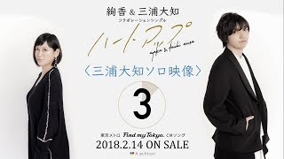 2/14(水)リリース 絢香&三浦大知「ハートアップ」Music Videoより、...