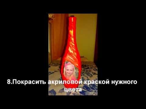 Дэкупаж бутылки из фотографии
