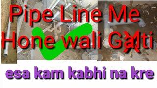 Bathroom ki pipe line me ye galtiya kabhi na kre
