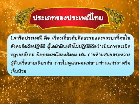 ขนบธรรมเนียมประเพณีไทยในท้องถิ่น ป 4