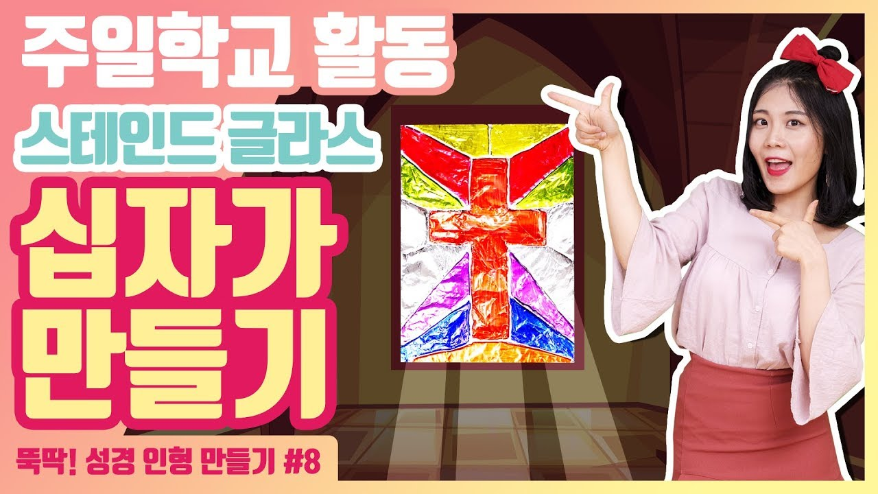 [키즈모아 리디아의 뚝딱! 성경인형 만들기 #8] 스테인드글라스 십자가 만들기 / 주일학교 활동 / 어린이 미술