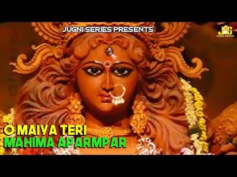 O Maiya Teri Mahima Aparmpar  Rekha Sharma  Gori Rani Home  Maa Durga