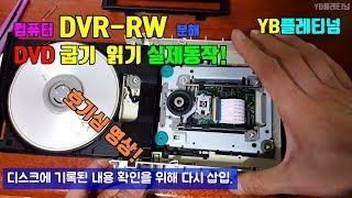 [분해]컴퓨터 CD-ROM , DVD 내부 어떻게 움직…