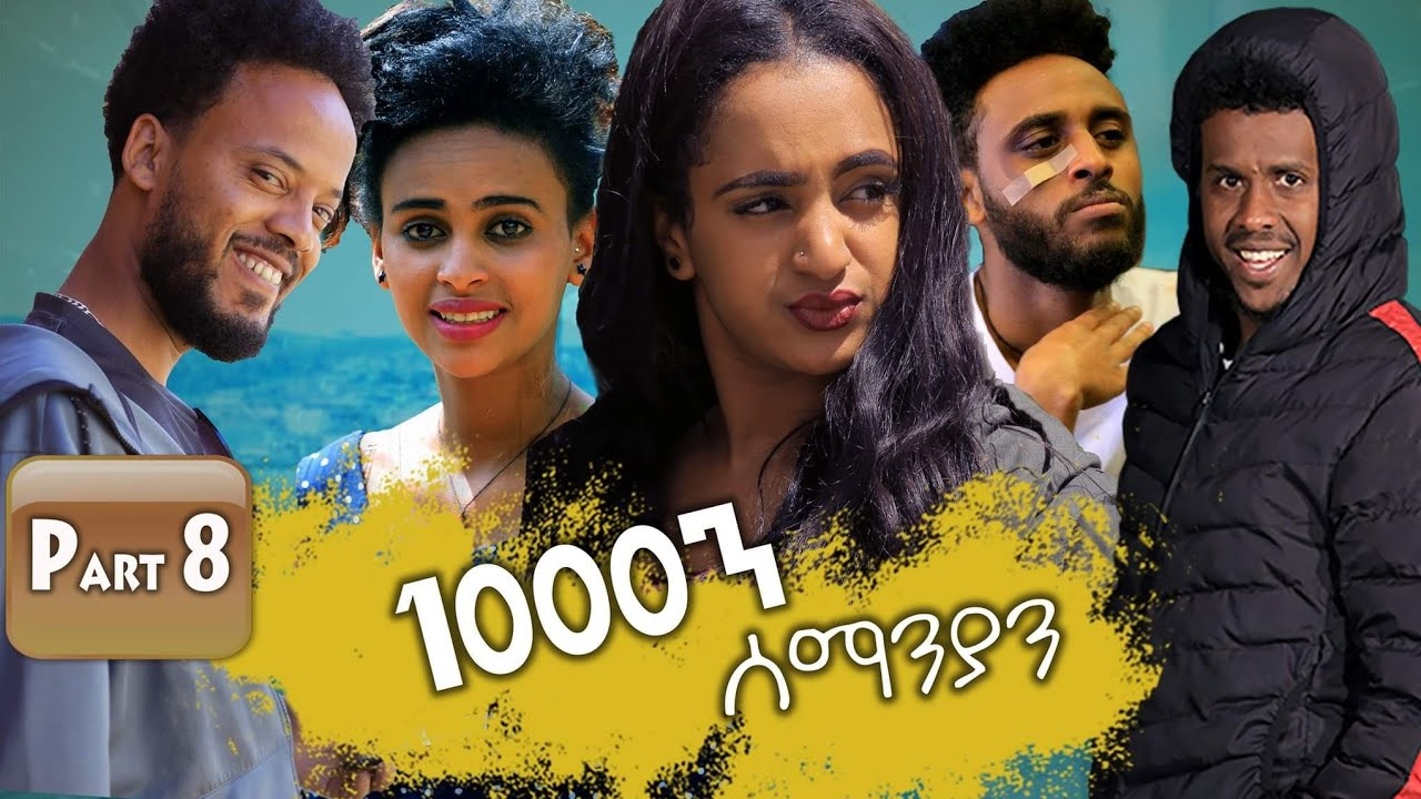 New Eritrean Series movie  2019 1080 part 8/ 1000ን ሰማንያን 8ይ ክፋል
