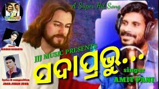 Song- SADAPRABHU PARAMESWARA SUPER HIT CHRISTIAN DEVOTIONAL SONGS SINGER-AMIT PANI JJJ MUSIC PRESENT