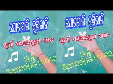 Jogabali jugni rani new sambalpuri full song 2018