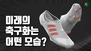 2030년에는 가능할까?! ? 미래의 축구화를 상상해 …