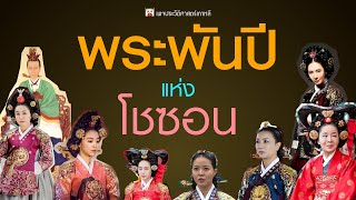 Download lagu พระพ นป แห ง เกาหล สม ย โชซอน ต งแต ต น จนล มสลาย MP3