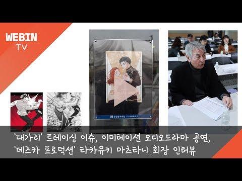 '대가리' 트레이싱 이슈 / 이미테이션 오디오드라마 공연 등 (0)