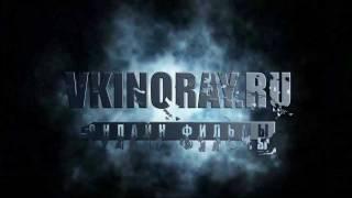 Смотреть кино онлайн на vkinoray.ru.mp4