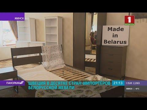 IKEA намерена удвоить поставки товаров белорусского производства. Панорама